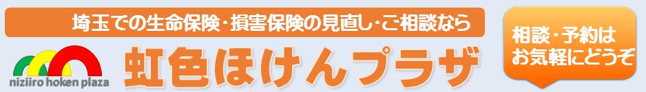 埼玉県・川越市【虹色ほけんプラザ】(公式)保険相談・保険見直しは保険のプロにお任せ!